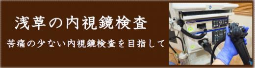 浅草の内視鏡検査